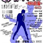 「『MANGA LIVE』 ジョジョネタだけの時間だぜ」 吉本芸人によるジョジョネタオンリーお笑いライブ『マンガライブ!!~奇妙な芸人編~ その②』