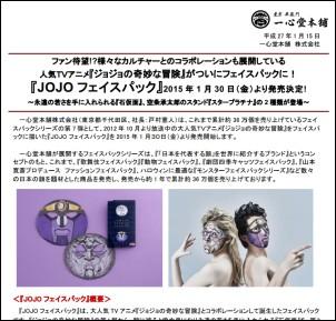 2015-01-18-facepack3