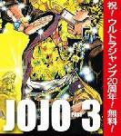 カラー版『ジョジョ』第1部~第3部の各1巻が期間限定無料!(1月7日まで) LINEマンガでは『ジョジョリオン』が5話まで無料連載!