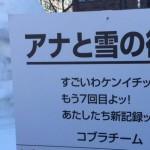 今年は『アナと雪のジョ』…ゲ、ゲフン! 北海道・さっぽろ雪まつりに7度目の『ジョジョ雪像』が出現ッ!