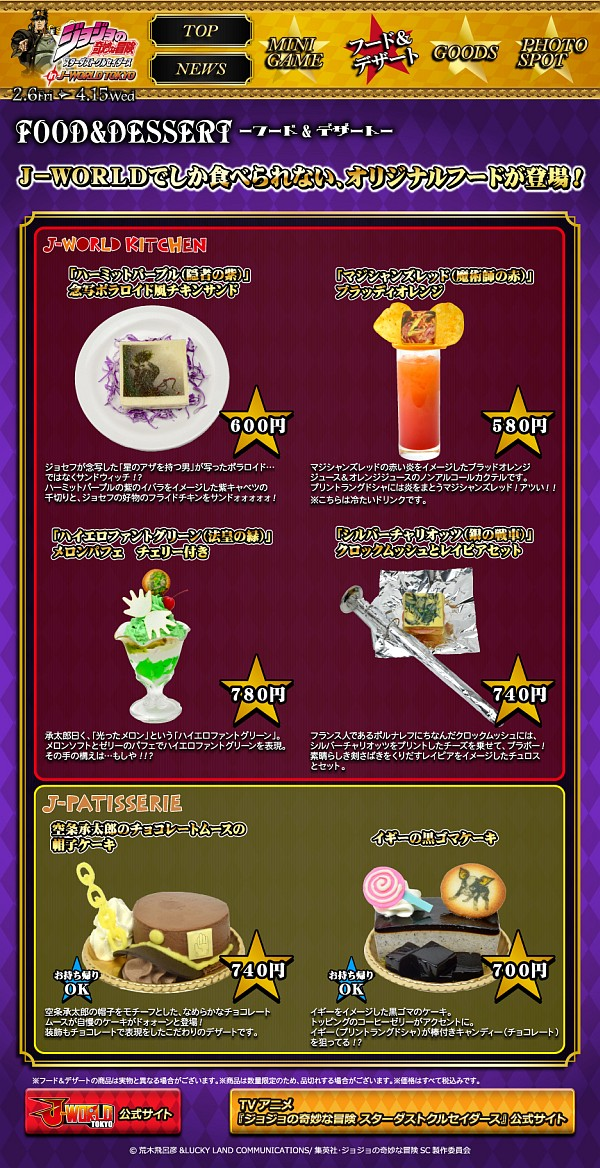 2015-02-15-jworld-menu