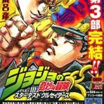 第三部、完結!! 集英社リミックス ジョジョの奇妙な冒険 PART3 スターダストクルセイダース[10] VS. DIO(重版)