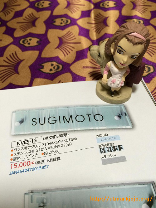 2015-03-21-hyosatunavi-sugimoto