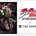 ジョジョT初のキッズサイズもアリアリアリ! 『THE SHOP TK』×『ジョジョ』コラボTシャツ、店頭にて販売中ッ!!(追記あり)
