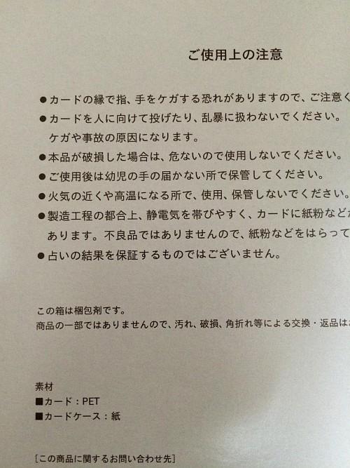 2015-05-27-tarot8