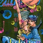 表紙『ジョジョリオン』! 特別付録は荒木先生描き下ろし『ジョジョリオン』ブックカバー! ウルトラジャンプ2015年8月号