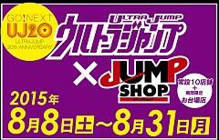2015-08-06-ujf-logo