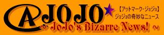 @JOJO アットマーク・ジョジョ ~ジョジョの奇妙なニュース~
