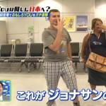 お母さん=スタンド!? テレ東『YOUは何しに日本へ?』に「ジョジョ立ち」イタリア人親子YOU!
