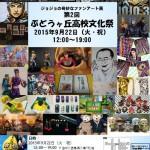 ジョジョの「好き」を表現する非公式ファンアート展、『ぶどうヶ丘高校文化祭』