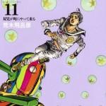 彼女は定助のことを知っているッ!? 『ジョジョリオン』コミックス11巻、2015年12月18日発売ッ!!