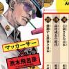 荒木先生描き下ろし表紙は2巻と18巻ッ! 集英社『学習まんが 日本の歴史』全20巻(改訂版)、2016年10月発売