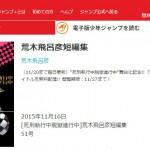 「死刑執行中脱獄進行中」がジャンプ+で無料公開!!(11月27日まで)