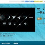 NHK・BS『ザ・プロファイラー ~夢と野望の人生~』に、荒木先生がゲスト出演ッ!