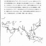【国語ではなく地理】大学入試に『ジョジョ』問ッ!! 東京・国士舘大学