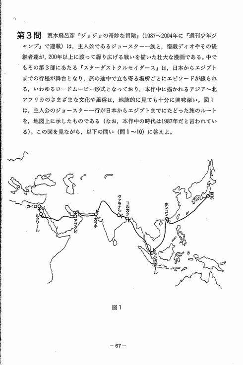 2016-02-06-kokushikan