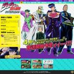 TVアニメ『ジョジョ第4部』公式サイトがリニューアルッ! 新ビジュアルや放送局、OP主題歌が明らかに!