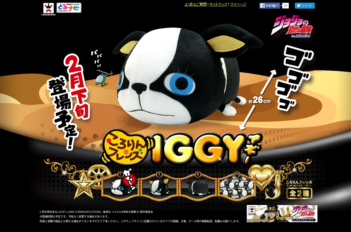 2016-02-27-prize-iggy