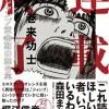 「コピー機いらないかい?」 『ゴッドサイダー』巻来功士先生、自伝漫画で荒木先生との邂逅を描く
