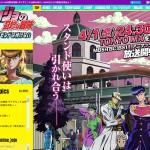 『AnimeJapan 2016』ステージイベントで、小野Dが第4部キャストに直々に「ジョジョ」魂、継承