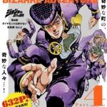"""ジャンプサイズでカラーページも""""初""""再現ッ! 『ジョジョの奇妙な冒険 第4部 ダイヤモンドは砕けない 総集編』 Vol.2"""