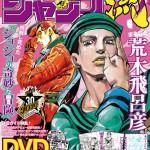 1冊まるごと荒木飛呂彦ッ!! DVD付分冊マンガ講座『ジャンプ流!』vol.25、2016年12月31日発売!