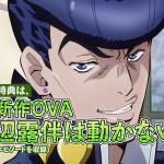 遂に、「動く」ッ!! 全巻購入特典は『岸辺露伴は動かない』完全新作OVA――ッ!! TVアニメ『ジョジョ第4部』Blu-ray&DVD(全13巻)、アニメは全39話と判明