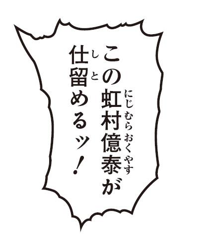 2016-06-26-serifu_okuyasu