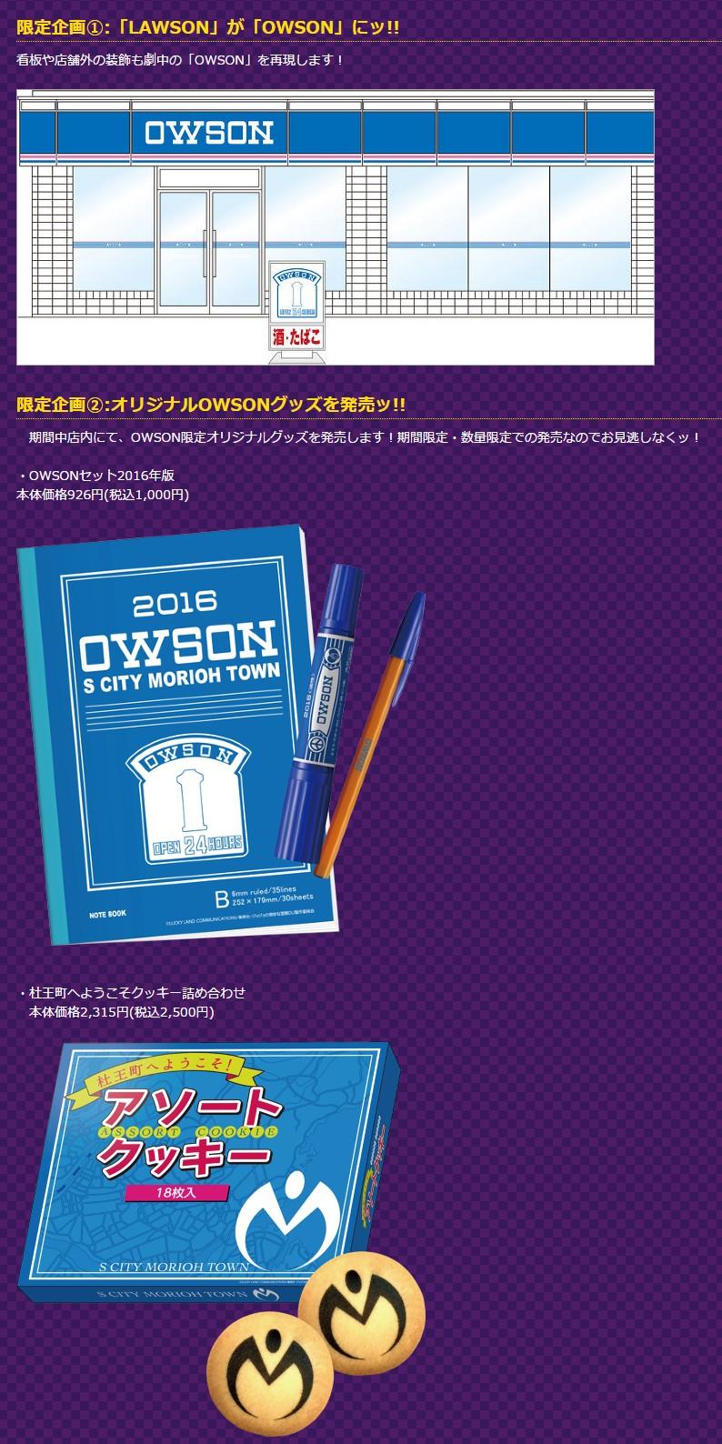 2016-07-24-owson2016