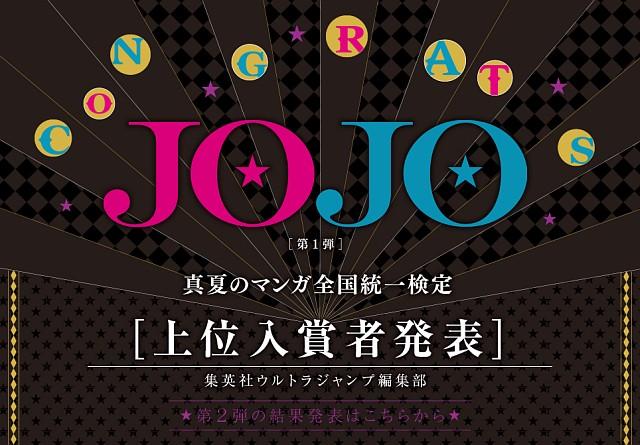 2016-09-19-jojokentei