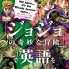 """第2弾はジョジョ第5部~第7部で英語を""""愛=理解""""!! 英語学習本「『ジョジョの奇妙な冒険』で英語をもっと学ぶッ! !」"""