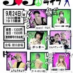 当然! 「ジョジョネタ」だッ! それが流儀ィィッ!! 吉本芸人によるお笑いライブ『JJライブ』、大阪・朝日劇場にて、2016年9月24日(土)19:00~