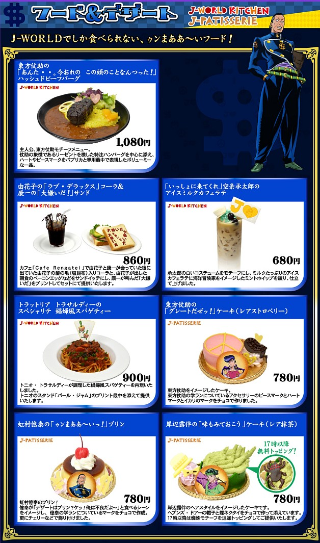2016-09-19-jworld-foods
