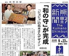 2016-09-22-kumano