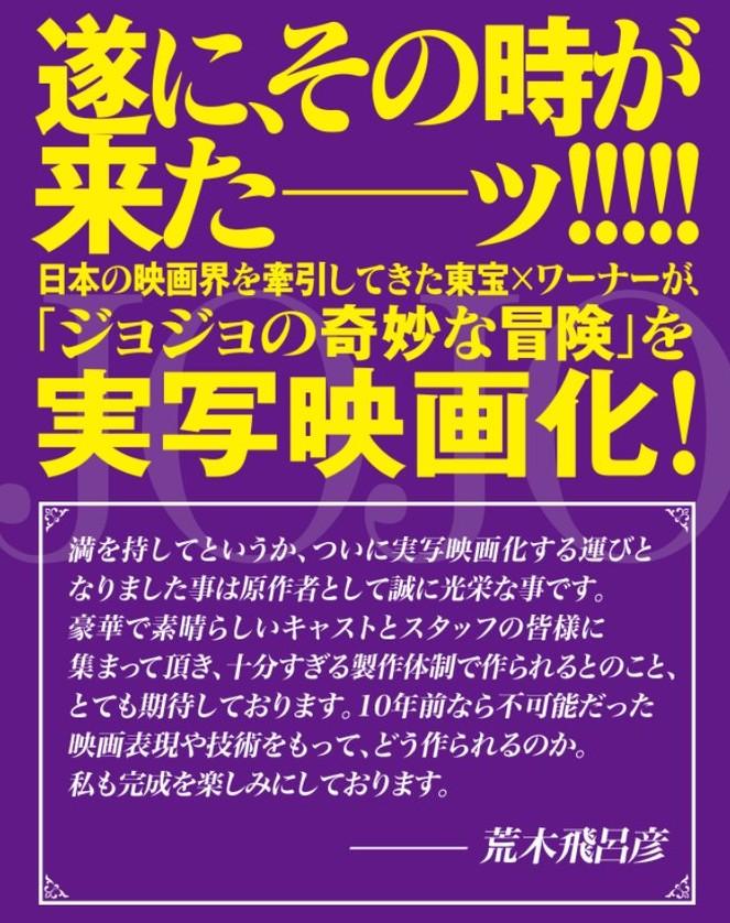 2016-09-28-jojo-movie