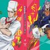 (中の2人が)「実際にイタリア料理を食べに行こう!」映像特典DVD付! TVアニメ『ジョジョの奇妙な冒険 ダイヤモンドは砕けない』Blu-ray&DVD 第4巻