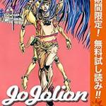 たっぷりッ! 『ジョジョリオン』1巻まるごと無料配信中!!(2016年9月28日までの期間限定)