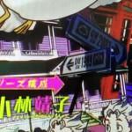 ジョジョ第5部アニメ化への布石!? TVアニメ『ジョジョ第4部』新OPに意味深な映像が見つかる