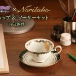 """「Noritakeとコラボします」「だから気に入った」 """"岸辺露伴のサイン""""もデザイン、『ジョジョ』高級ティーカップ&ソーサーセット!"""