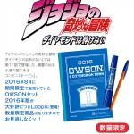 「オーソン(OWSON)」ノート&ペンセットがお近くのローソンで注文『可』能に!(期間限定、10月15日まで)