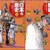 荒木先生が『聖徳太子』と『マッカーサー』を描き下ろしッ! 集英社『学習まんが 日本の歴史』全20巻(改訂版)、2016年10月28日発売