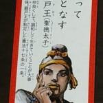 「和をもって貴しとなす」ッ! 荒木先生描き下ろし『聖徳太子』イラストしおりが一部書店で配布中