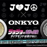 フェイスプレートや「スタンド」にも拘りが! JOJO×ONKYO 初コラボのハイレゾ対応ヘッドホンH500M(キラークイーン、クレイジー・D)