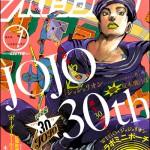 表紙『ジョジョリオン』で連載再開ッ! 付録は「WEGO×ジョジョリオン」コラボミニポーチ! ウルトラジャンプ2017年1月号