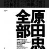 実写による『ジョジョ』オマージュ作品も収録、資生堂ヘアデザイナー・原田忠さんの作品集『原田忠全部』が発売に