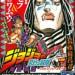 表紙イラストは「風のワムウ」! ジョジョ集英社リミックス ジョジョの奇妙な冒険 PART2 戦闘潮流[1](重版)