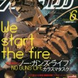 ジョジョ第8部『ジョジョリオン』、絶賛連載中ッ!! ウルトラジャンプ2015年6月号