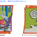 世界遺産がまるで新たなタロットに!? 荒木飛呂彦先生が熊野本宮大社の『御守』をデザインッ!!(頒布方法、荒木先生のコメントを追記)